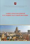 Защита прав москвичей в условиях массовой миграции