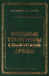 Военные топографы Советской армии