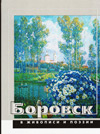 Боровск в живописи и поэзии