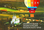 Занимательная энциклопедия Пензенского края