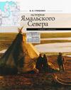 История Ямальского Севера