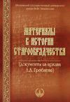 Материалы к истории старообрядчества