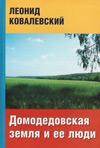 Домодедовская земля и ее люди