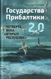 Государства Прибалтики 2.0: Четверть века