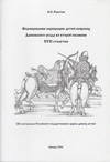 Формирование корпорации детей боярских Данковского уезда во второй половине XVII столетия
