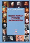 Трудные вопросы русского национализма