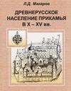 Древнерусское население Прикамья в X–XV вв