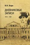 Дневниковые записи. 1914–1921