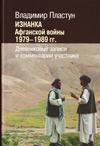 Изнанка Афганской войны. 1979–1989 гг.