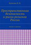 Пространственная безопасность и риски регионов России: анализ и прогноз