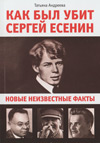 Как был убит Сергей Есенин