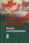 Туркестанское восстание 1916 г.: факты и интерпретации
