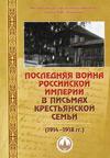 Последняя война Российской империи в письмах крестьянской семьи (1914–1918 гг.)