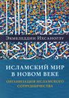Исламский мир в новом веке. Организация исламского сотрудничества