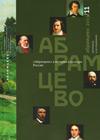 Абрамцево в истории и культуре России