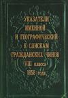 Указатели именной и географический к Спискам гражданских чинов VIII класса 1858 года