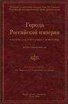 Города Российской империи в материалах Генерального межевания: Центральная Россия