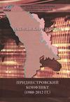 Приднестровский конфликт (1988–2012 гг.)