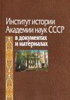 Институт истории Академии наук СССР в документах и материалах