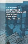 Кооперация и кооперативное движение в России. 1860–1917 гг
