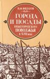 Города и посады Нижегородского Поволжья в XVII веке