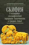 Скифия в историко-географической традиции Античности и Средних веков