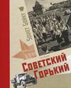 Советский Горький