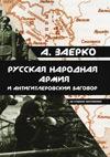 Русская народная армия и антигитлеровский заговор