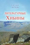 Литературные Хибины