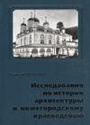 Исследования по истории архитектуры и нижегородскому краеведению