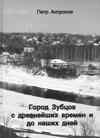 Город Зубцов с древнейших времен и до наших дней