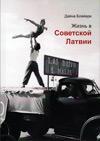 Жизнь в Советской Латвии