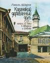 Казанский деревянный дом XIX – начала XX века в акварели и графике