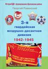 3-я гвардейская воздушно-десантная дивизия. 1942–1945