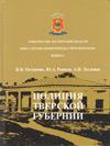 Полиция Тверской губернии