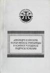Александра Коллонтай: теория женской эмансипации в контексте российской гендерной политики