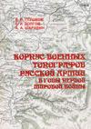 Корпус военных топографов русской армии в годы первой мировой войны