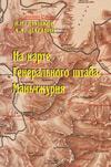 На карте Генерального штаба – Маньчжурия