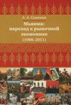 Мьянма: переход к рыночной экономике (1988–2011)