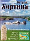 Остров Хортица