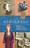 «Этноджинс»: Коллекция
