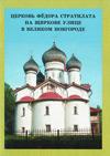 Церковь Фёдора Стратилата на Щиркове улице в Великом Новгороде