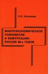 Макроэкономическое равновесие и бифуркации: Россия 90-х годов