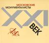 Московские монументалисты. XXI век
