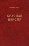Красная Персия. Большевики в Гиляне. 1920–1921