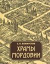 Храмы Мордовии