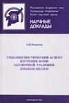 Этнолингвистический аспект изучения коми заговорной традиции: Нимкыв видзем
