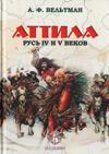 Аттила. Русь IV и V веков