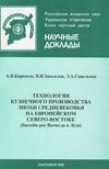 Технология кузнечного производства эпохи средневековья на европейском Северо-Востоке (бассейн рек и Вычегда и Луза)