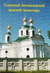 Угличский Богоявленский женский монастырь